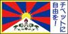 Free Tibet 日本語バナー(50×100)
