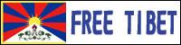 Free Tibet バナー(50×100)