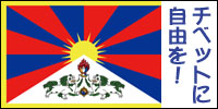 Free Tibet 日本語バナー(100×200)