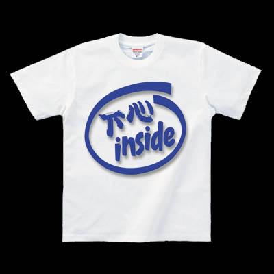 ニセ-Logo 下心 inside
