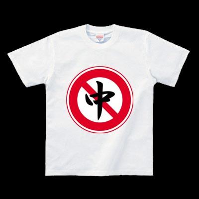 ニセ標識-中禁