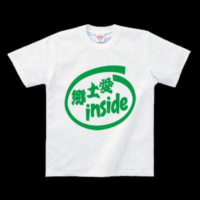 ニセLogo 郷土愛inside