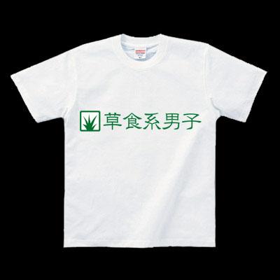 流行-草食系男子
