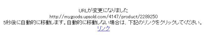 URL変更?
