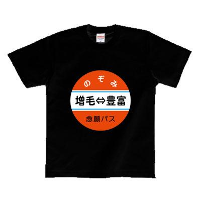 ニセ標識 増毛⇔豊富