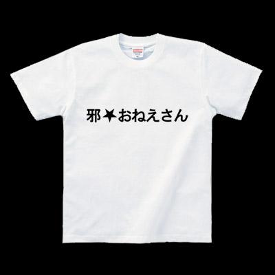 邪★おねえさん(黒)