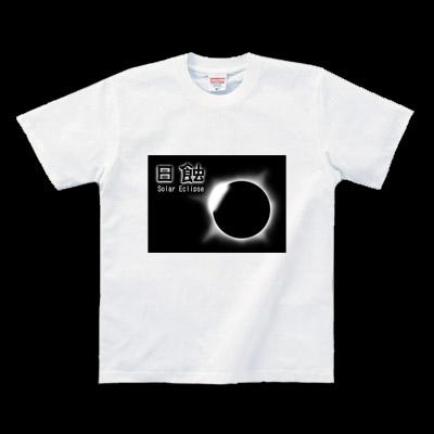 日蝕 -Solar Eclipse-