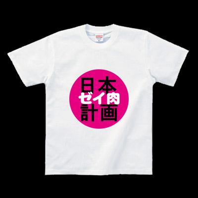 ニセ-日本ゼイ肉計画