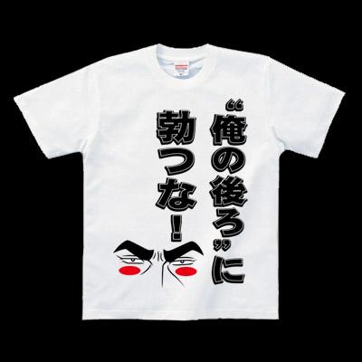 """""""俺の後ろ""""に勃つな!"""