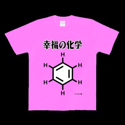 ニセLogo-幸福の化学