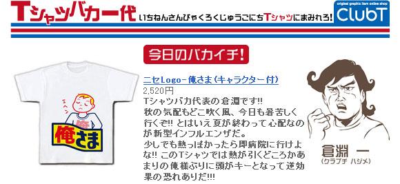 Tシャツバカ一代