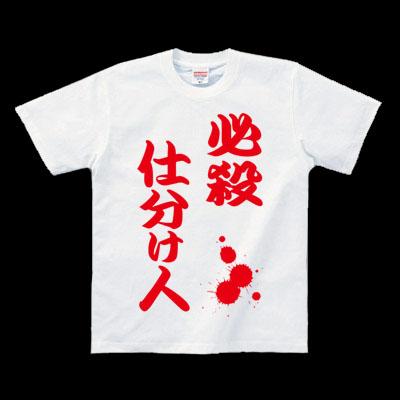 ニセ-必殺仕分け人