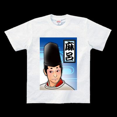 麻呂-浮世絵風