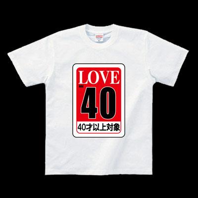 ニセラベル-LOVE 40才以上対象