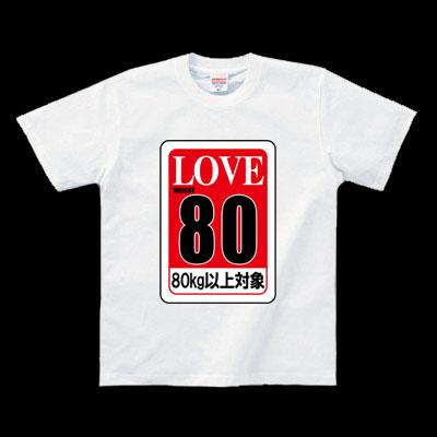 ニセラベル-LOVE 体重80kg以上対象