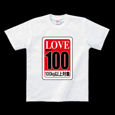 ニセラベル-LOVE 体重100kg以上対象