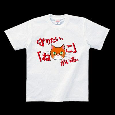ニセ-守りたい、「ねこ」がいる。(オレンジ猫)