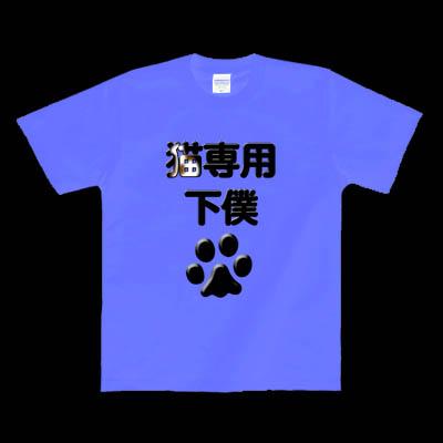 猫専用下僕 ミケ(縦)