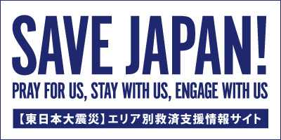 SAVE JAPAN!