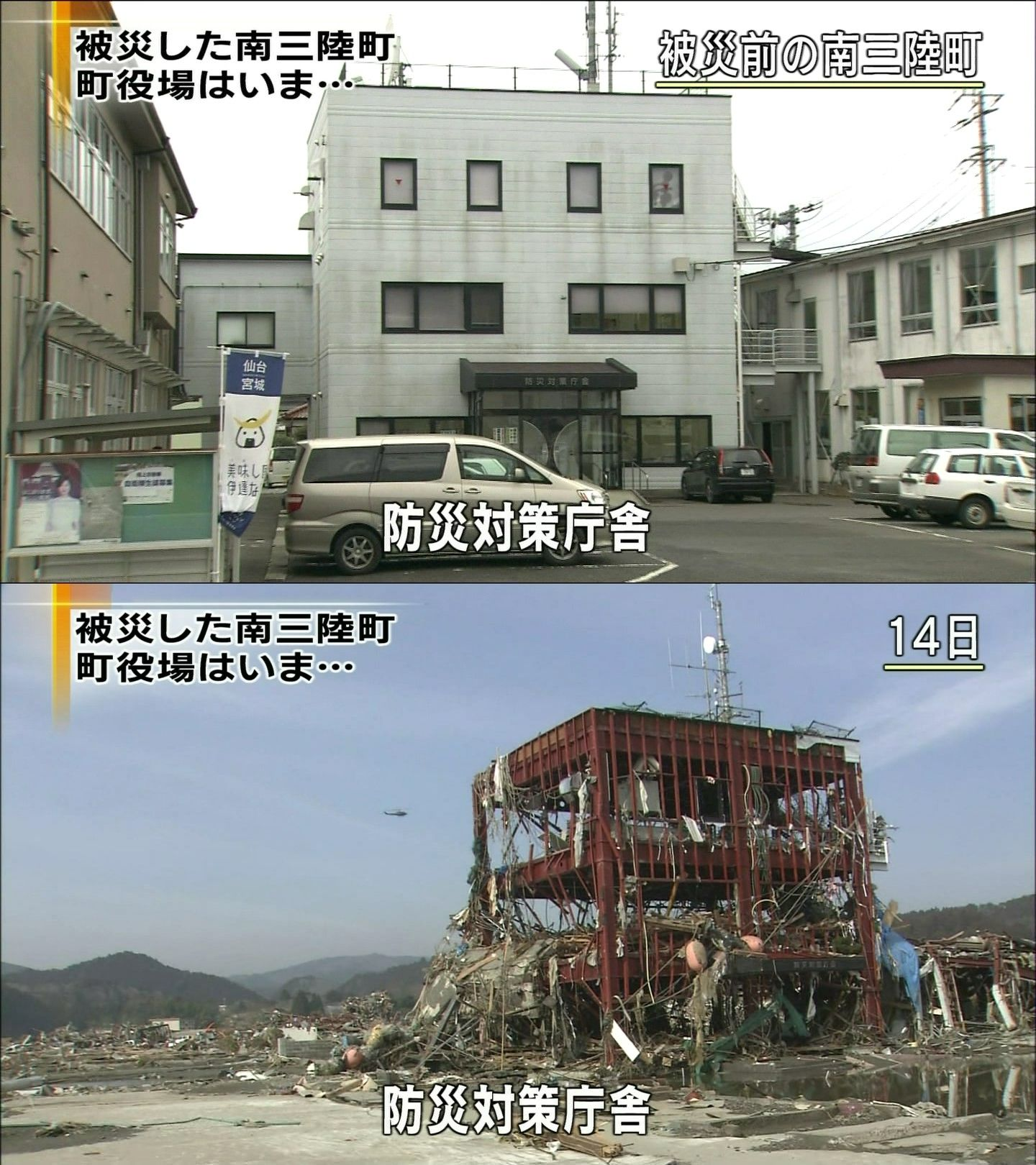 南三陸町 Before-After
