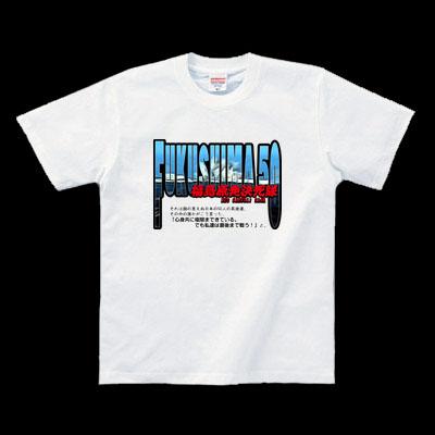 FUKUSHIMA 50(福島原発決死隊)
