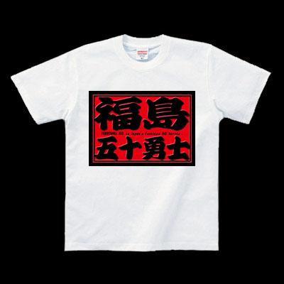 福島五十勇士(FUKUSHIMA 50)