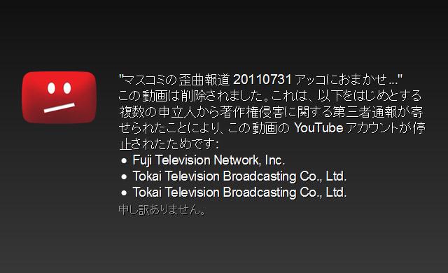 YouTubeに表示された「削除したTV局」は何故かフジテレビ