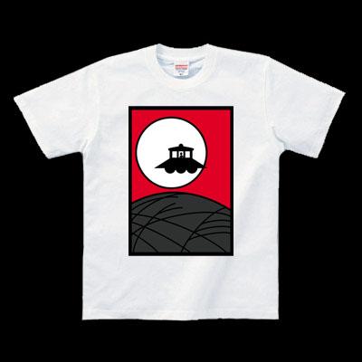 ニセ花札-月と… UFO!?