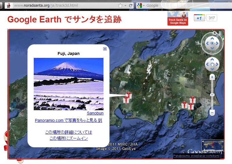 Noradの富士山の位置