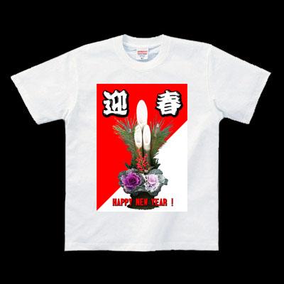 迎春-門松(紅白背景付き)