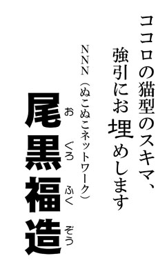 NNNの名刺(正しい名刺サイズ)