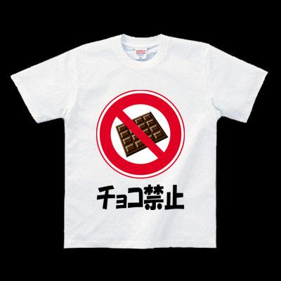 ニセ標識-チョコ禁止