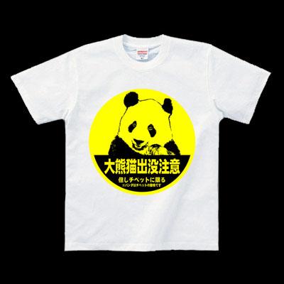 ニセ-大熊猫出没注意