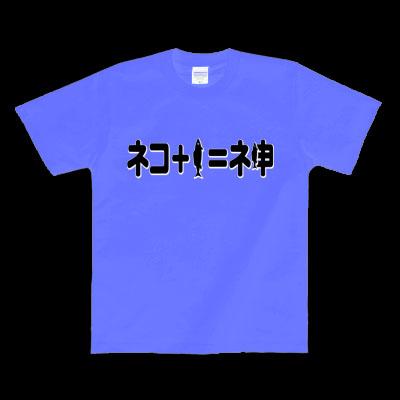ニセ-ネコ+1=神