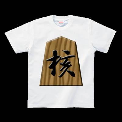 ニセ将棋の駒-核