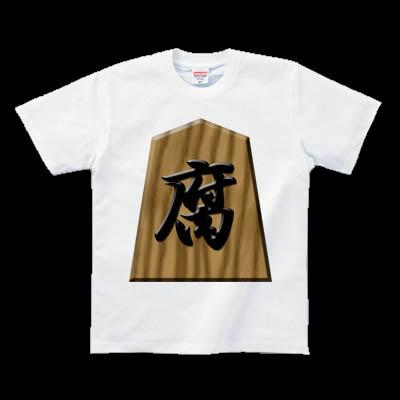 ニセ将棋の駒-腐