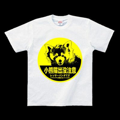ニセ-小熊猫出没注意