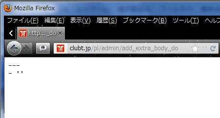 ClubTの不思議なエラー表示