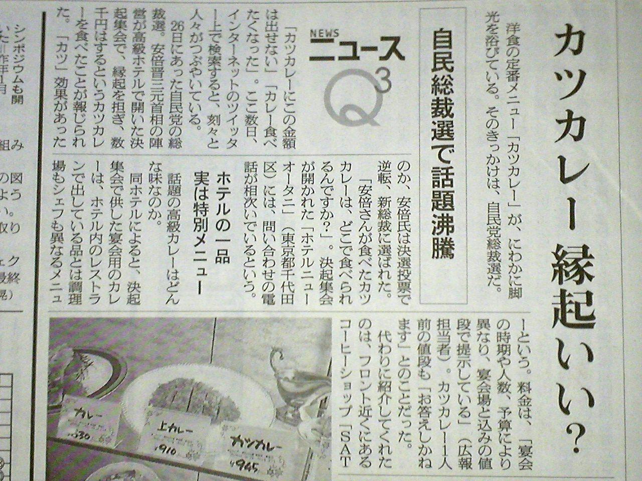カツカレーは普段3500円では無かった