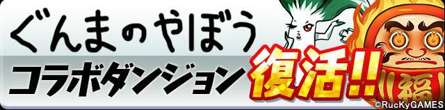 130823_gunma.jpg