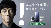 <エコナビ>