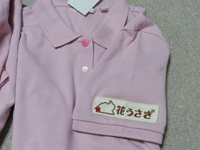 uniform2.jpg