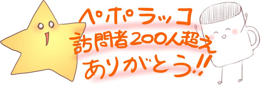 peporanodon.jpg