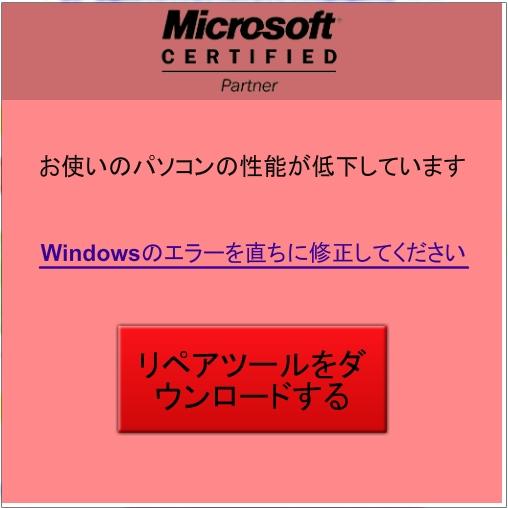 Windowsのエラーを直ちに修正して下さい