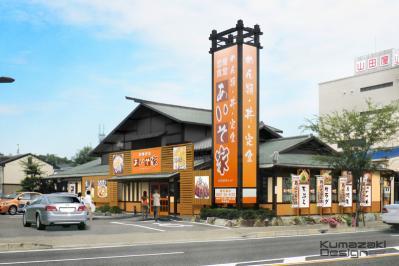 店舗 飲食店 改装 改築 リニューアル 完成予想図 外観パース 写真修正 写真加工 フォトショップ photpshop