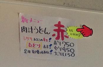 IMG_3983_Fotorうどん2