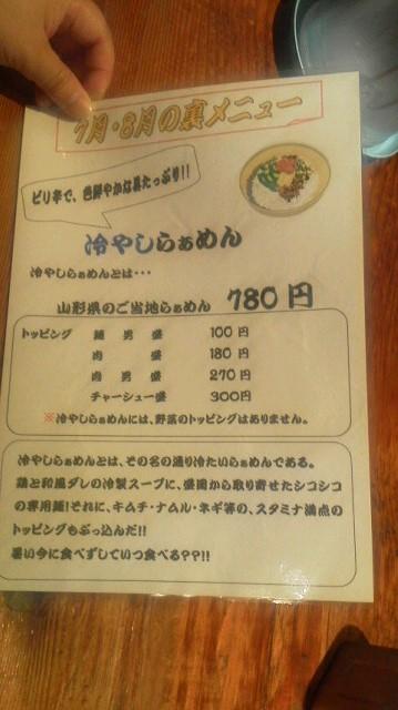 2013080912550000.jpg