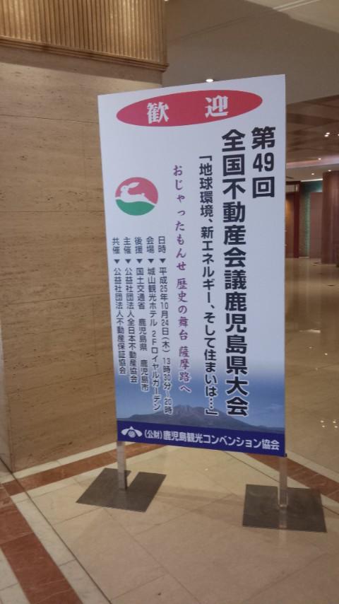 全日本不動産協会全国会議鹿児島大会