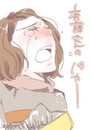 泣いちゃえ