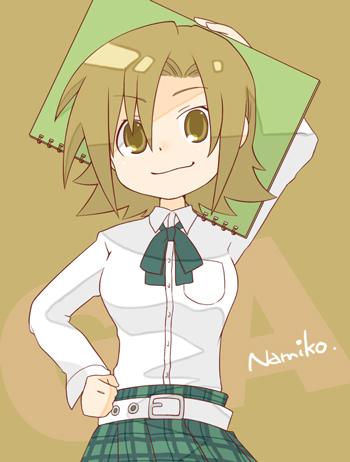 ナミコさん